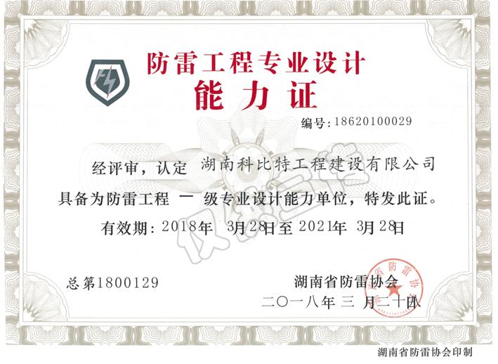 省必威西汉姆协会必威西汉姆工程专业设计能力证书