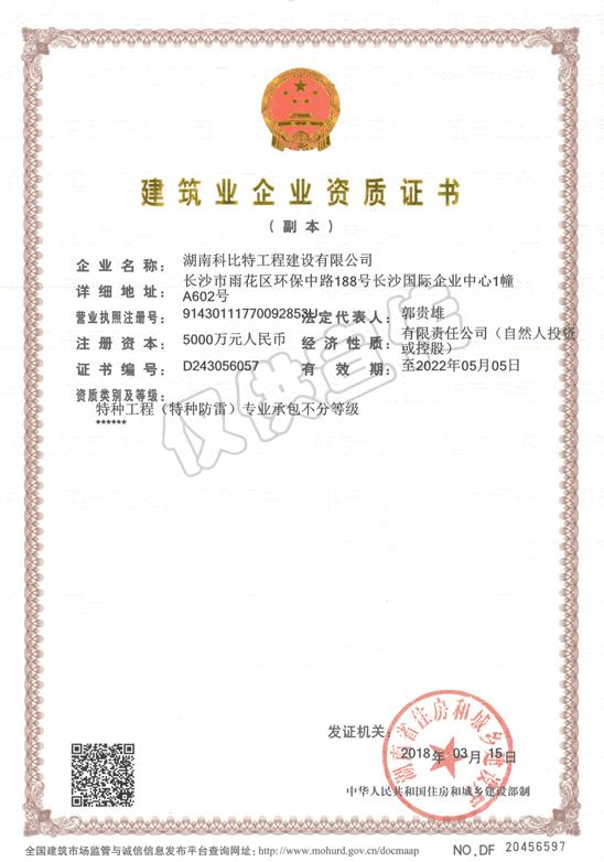 特种工程(特种必威西汉姆)专业承包不分等级资质证书